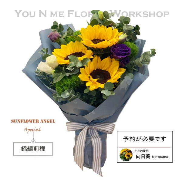Sunflower Angel Special 向日葵畢業花束 (YNM-B-062)