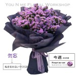Forget me not bouquet 勿忘我花束 (YNM-B-019)